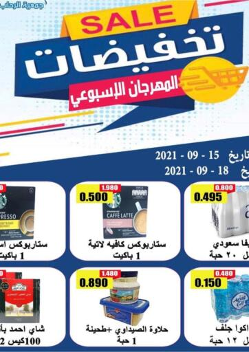 Kuwait Al Rehab Cooperative Society  offers in D4D Online. Weekly Festival. . Till 18th September