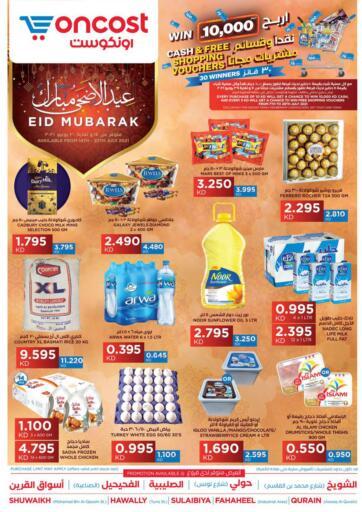 Kuwait Oncost offers in D4D Online. Eid Mubarak!. . Till 20th July