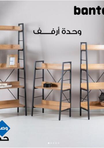 Kuwait Banta Furniture offers in D4D Online. Shelves offers. . Until Stock Lasts