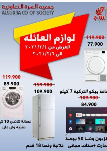 Kuwait Al- Surra Cooperative Society offers in D4D Online. Special Offer. . Till 6th February