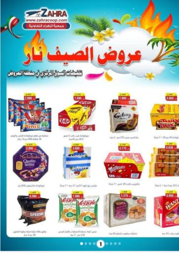 Kuwait ZAHRA COOPERATIVE SOCIETY offers in D4D Online. Summer Offers. . Until Stock Last