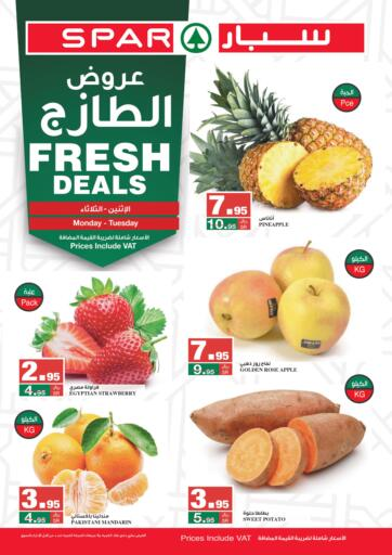 KSA, Saudi Arabia, Saudi - Riyadh SPAR  offers in D4D Online. Fresh Deals. Now you can get your daily products from your favorite brands during the 'Fresh Deals' at Spar Store! This offer is only valid Till 9th February 2021.. Till 9th February