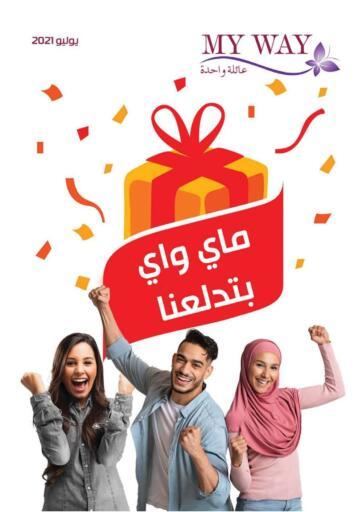 Egypt - Cairo My Way Egypt  offers in D4D Online. Eid Al Adha. . Till 31st July