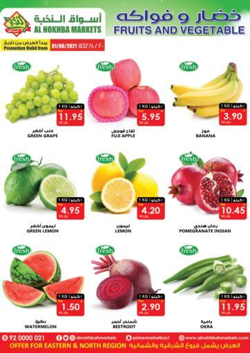 KSA, Saudi Arabia, Saudi - Sakaka Prime Supermarket offers in D4D Online. Fruits And Vegetables Offer. . Only On 1st June
