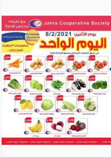 Kuwait Al Jahra Cooperative Society offers in D4D Online. One Day Offer. . Only On 8th February