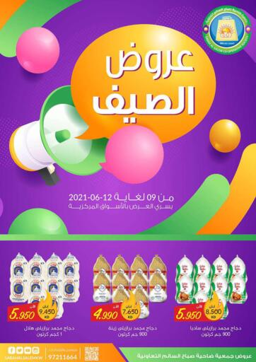 Kuwait Sabah Al Salem Co op offers in D4D Online. Summer Deals. . Till 12th June