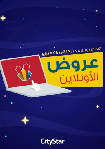 Kuwait City Star offers in D4D Online. Online Exclusive Offers. . Till 28th February
