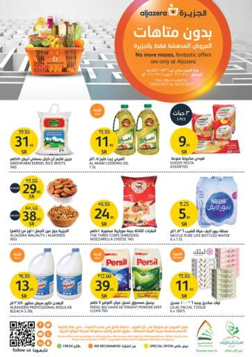 KSA, Saudi Arabia, Saudi - Riyadh AlJazera Shopping Center offers in D4D Online. Special Offer. Now you can get your daily products from your favorite brands during the 'Special Offer' at AlJazera Shopping Center Stores. This offer is only valid Till 16h March 2021.. Till 16th March