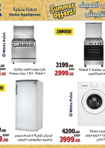Egypt - Cairo Awlad Ragab offers in D4D Online. Summer Offers. Summer Offers Available at Carrefour. Offer Valid Till 14th September.  Hurry Up!!. Till 14th September