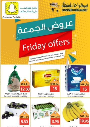 KSA, Saudi Arabia, Saudi - Al Khobar Consumer Oasis offers in D4D Online. Friday Offers. Take advantage of these Friday offers at Consumer Oasis in Dammam and Khobar branches.This Offer valid Only On 30th October 2020. Enjoy Shopping!. Only on 30th October
