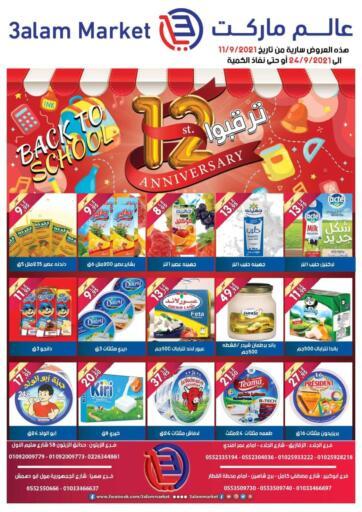 Egypt - Cairo 3alammarket offers in D4D Online. Back to School 📚✏️. . Till 24th September
