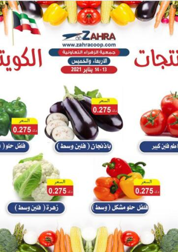 Kuwait ZAHRA COOPERATIVE SOCIETY offers in D4D Online. Weekly vegetable and fruit festival. . Till 14th January
