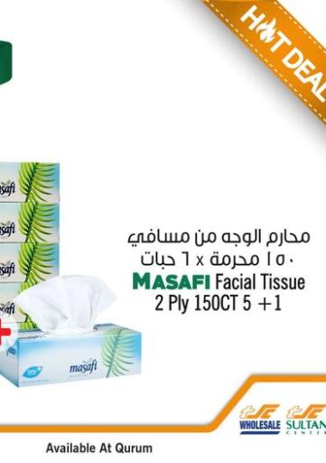 Oman - Muscat Sultan Center  offers in D4D Online. Hot Deal. . Till 28th February