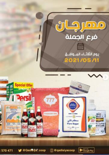Kuwait Qadisiyah Cooperative Society offers in D4D Online. Wholesale Festival. . Only On 11th May