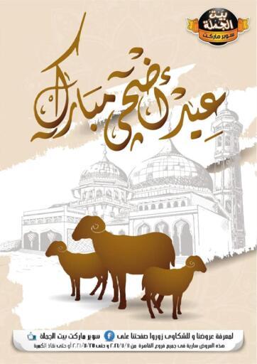 Egypt - Cairo Beit El Gomla offers in D4D Online. Eid Al Adha Mubarak @ Cairo. . Till 25th July
