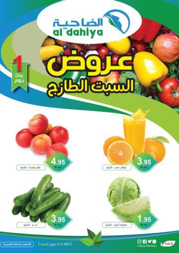 KSA, Saudi Arabia, Saudi - Jubail Al Dahiya Markets offers in D4D Online. Saturday Fresh Deals. . Only On 27th February