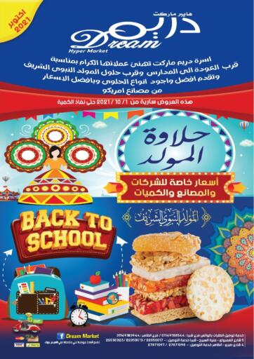 Egypt - Cairo Dream Market offers in D4D Online. Back To School. . Until Stock Last