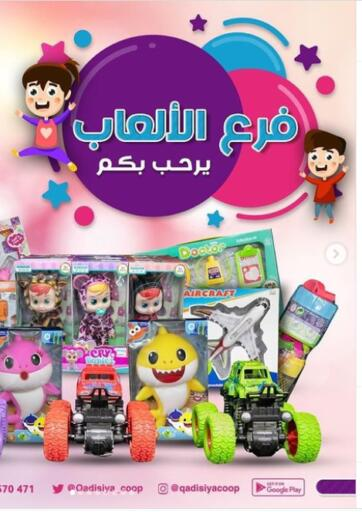 Kuwait Qadisiyah Cooperative Society offers in D4D Online. Games section welcomes you. . Until Stock Last