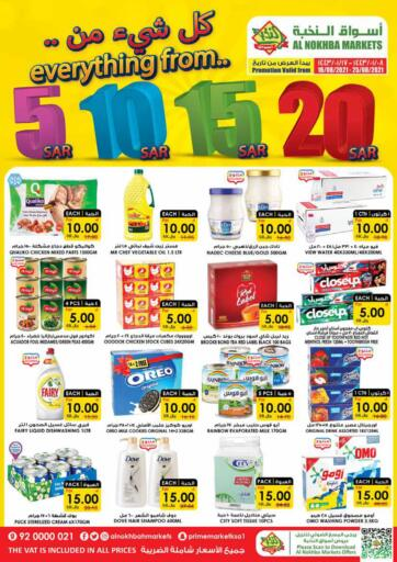 KSA, Saudi Arabia, Saudi - Bishah Prime Supermarket offers in D4D Online. Everything From 5 10 15 20 SAR. Now you can get your daily products from your favorite brands during the 'Everything From 5 10 15 20 SAR' at Prime Supermarket Stores. This offer is only valid Till 25th August 2021.. Till 25th August