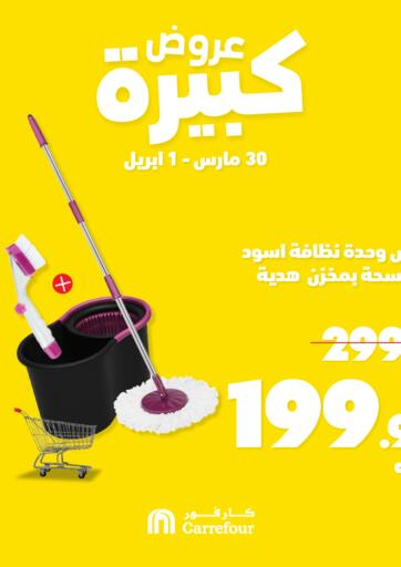 Egypt - Cairo Carrefour  offers in D4D Online. Great Offers. . Till 1st April