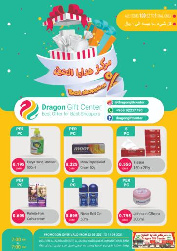 Oman - Muscat Dragon Gift Center offers in D4D Online. Special Offers. . Till 11th March