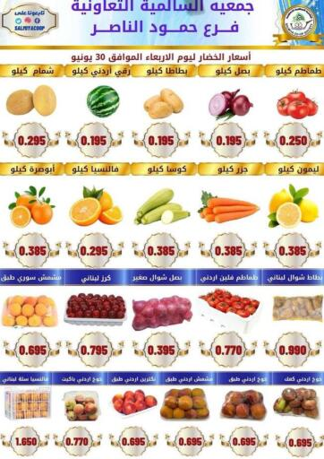 Kuwait Salmiya Co-op Society offers in D4D Online. Special Offer. . Only On 30th June