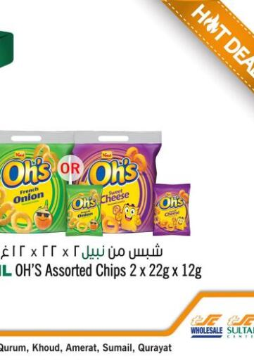 Oman - Sohar Sultan Center  offers in D4D Online. Hot Deal. . Till 8th February