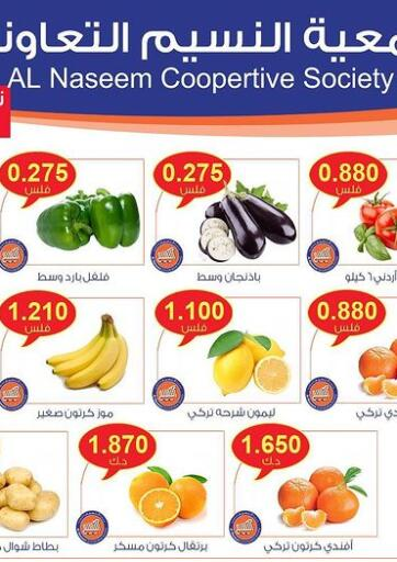 Kuwait Al Naseem Cooperative Society offers in D4D Online. Special Offer. . Only On 30th March
