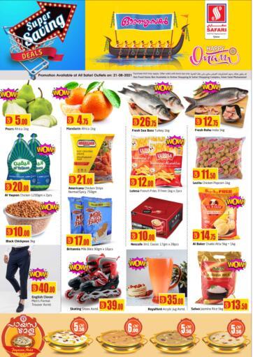 Qatar - Al-Shahaniya Safari Hypermarket offers in D4D Online. Super Savings. . Only On 21st August