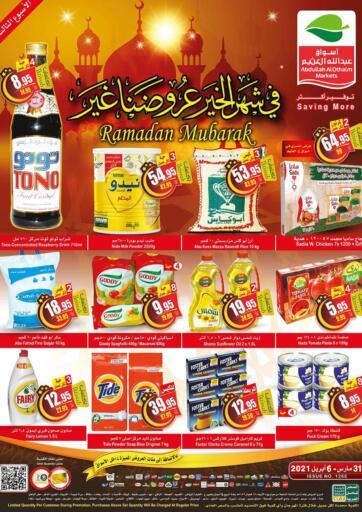 KSA, Saudi Arabia, Saudi - Riyadh Othaim Markets offers in D4D Online. Ramadan Mubarak. . Till 6th April