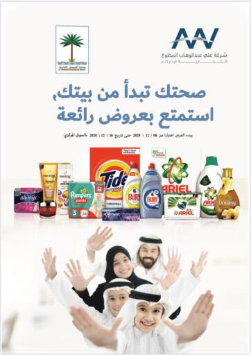 Kuwait Al Fahaheel Co - Op Society offers in D4D Online. Your health begins in your home. . Till 30th December