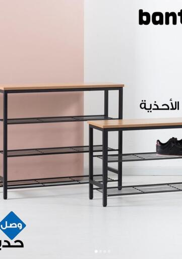 Kuwait Banta Furniture offers in D4D Online. New Arrival. . Until Stock Last