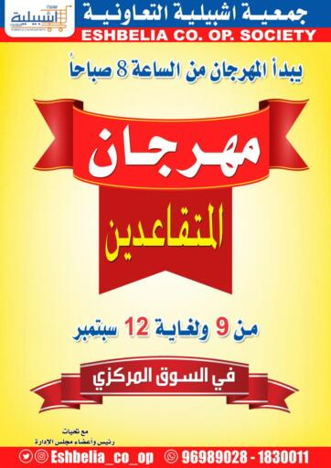Kuwait Eshbelia Co-operative Society offers in D4D Online. Pensioners Festival. . Till 12th September
