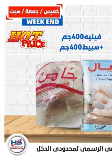 Egypt - Cairo Hyper Al Sharkia offers in D4D Online. Weekend Offers. . Till 29th August