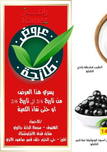 KSA, Saudi Arabia, Saudi - Riyadh Aswaq Ramez offers in D4D Online. Fresh Deals. Now you can get your daily products from your favorite brands during the 'Fresh Deals' at Aswaq Ramez Store! This offer is only valid Till 6th February 2021.. Till 6th February