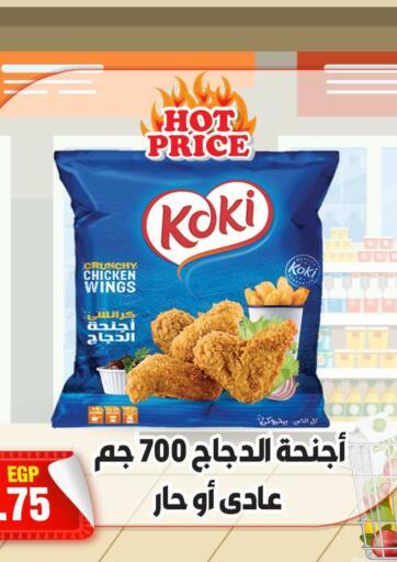Egypt - Cairo Hyper Al Sharkia offers in D4D Online. Hot Price. . Until Stock Last