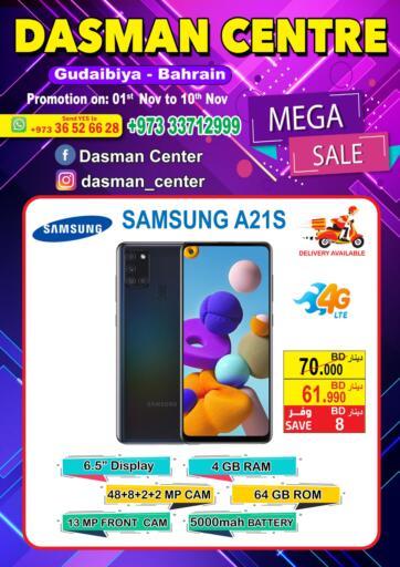 Bahrain Dasman Centre offers in D4D Online. Mega Sale. Hurry up!! Dasman Centre provides