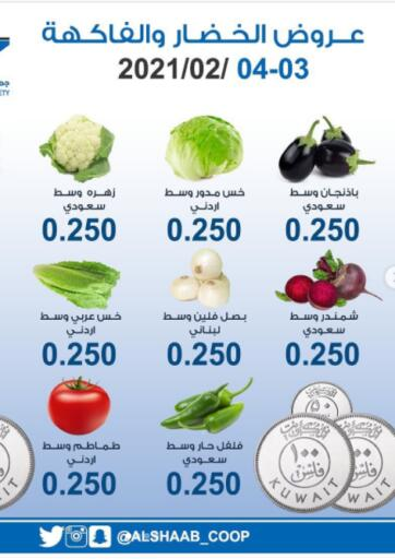 Kuwait Al Sha'ab Co-op Society offers in D4D Online. Special Offer. . Till 4th February