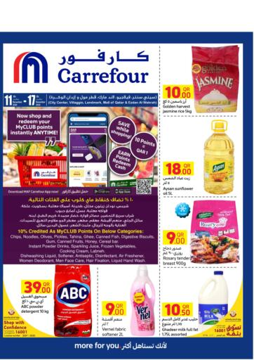 Qatar - Al Shamal Carrefour offers in D4D Online. Special Offer. Special Offers Are Available At Carrefour. Offers Are Valid Till 17th November    . Hurry Up! Enjoy Shopping!!!!. Till 17th November