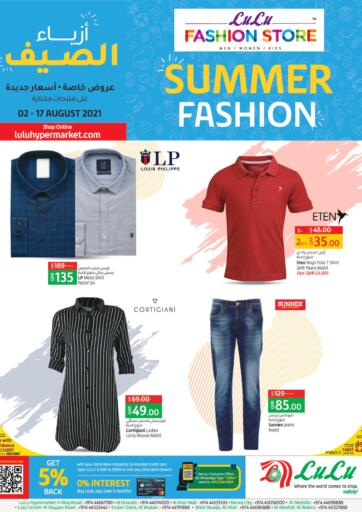 Qatar - Al Khor LuLu Hypermarket offers in D4D Online. Summer Fashion. Get your favorites On  Summer Fashion Offers from the Lulu Hypermarket . Take advantage of this offer .Offers Are Valid Till 17th August  .Happy Shopping!. Till 17th August