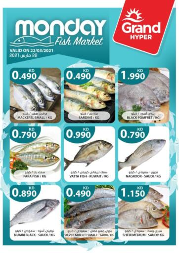 Kuwait Grand Hyper offers in D4D Online. Monday Fish Market. . Only On 22nd March