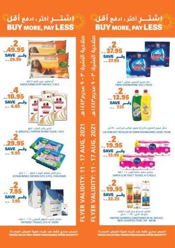 KSA, Saudi Arabia, Saudi - Dammam Tamimi Market offers in D4D Online. Buy More, Pay Less. Now you can get your products for exciting prices from your favorite brands during the 'Buy More, Pay Less'  at Tamimi Market. Offer Valid Till 17th  August. Happy Shopping.. Till 17th August