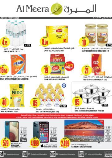 Qatar - Al Shamal Al Meera offers in D4D Online. Special Offers. Special Offers Are Available At Al Meera. Offers Are Valid Till 30th November. Enjoy Shopping!!!. Till 30th December