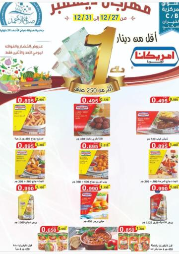 Kuwait Sabah Al-Ahmad Cooperative Society offers in D4D Online. Special Offer. . Till 31st December