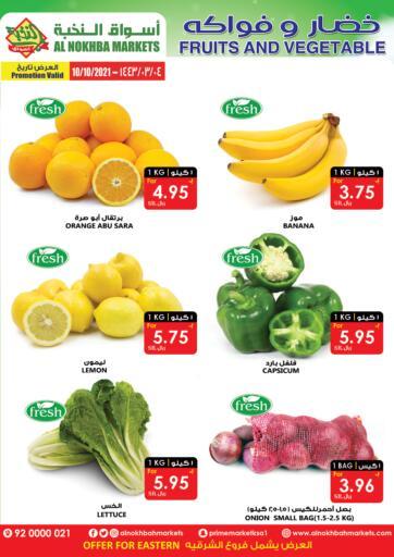 KSA, Saudi Arabia, Saudi - Dammam Prime Supermarket offers in D4D Online. Fruits And Vegetable. . Only 10th October