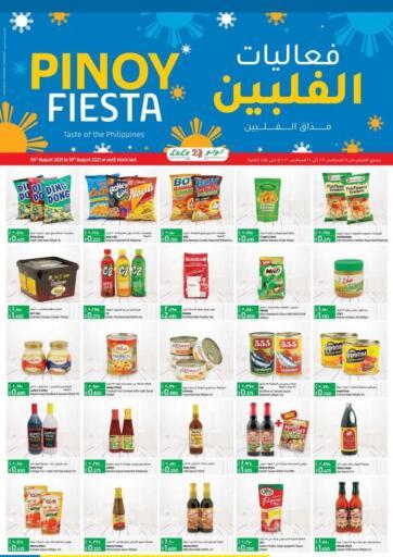 Kuwait Lulu Hypermarket  offers in D4D Online. Pinoy Fiesta. . Till 10th August