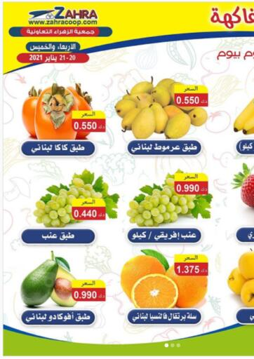 Kuwait ZAHRA COOPERATIVE SOCIETY offers in D4D Online. Special Offer. . Till 21st January