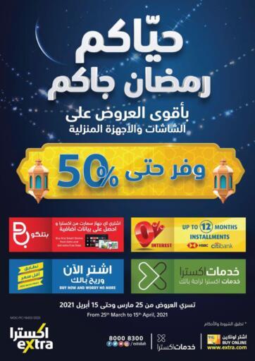 Bahrain eXtra offers in D4D Online. Ramadan Kareem. . Till 15th April