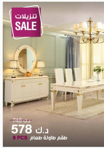 Kuwait Qortuba Furniture offers in D4D Online. Special Offer. . Until Stock Last