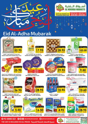 KSA, Saudi Arabia, Saudi - Bishah Prime Supermarket offers in D4D Online. Eid Al Adha Mubarak. Now you can get your daily products from your favorite brands during the 'Eid Al Adha Mubarak' at Prime Supermarket Stores. This offer is only valid Till 25th July 2021.. Till 25th July
